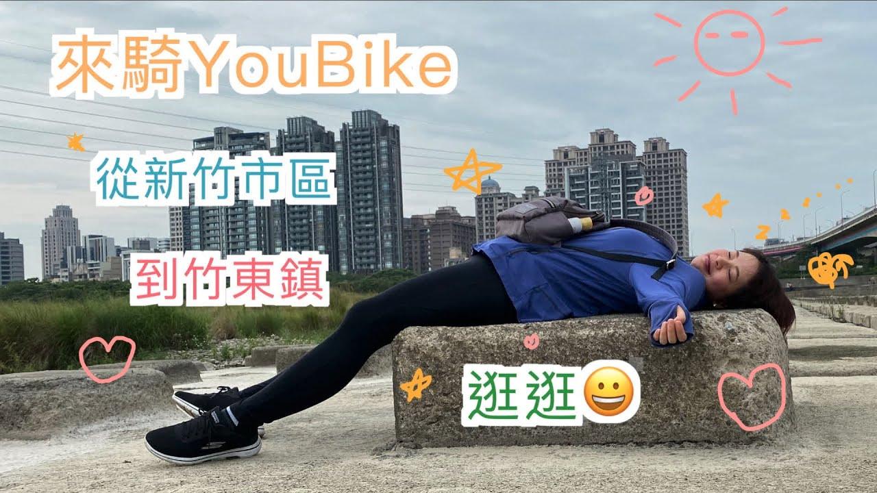 殘缺的竹東自行車道|多肉太太kenalice