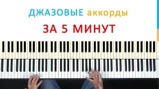 Джазовые аккорды за 5 минут. Уроки фортепиано.