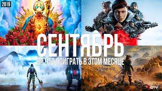 Во что поиграть в этом месяце — Сентябрь 2019 | НОВЫЕ ИГРЫ ПК, PS4, Xbox One / Видео