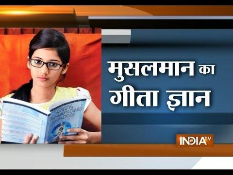 Humanity is the ultimate religion: Muslim girl wins Bhagavad Gita contest - India TV