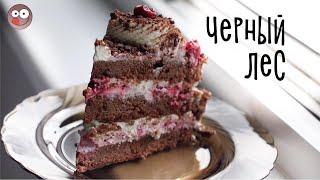 Черный лес ☆ Шоколадный торт с вишней ☆ рецепт торта Шварцвальд: готовим с шеф-кондитером