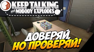 Keep Talking and Nobody Explodes | Недоверчивый эксперт #4
