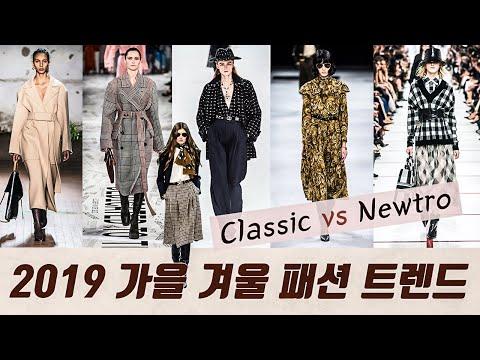12년차 패션디자이너의 내공 가득  2019-20 FW 트렌드 예측  Feat.보라끌레르 (파리, 밀라노, 런던, 뉴욕 컬렉션 분석)