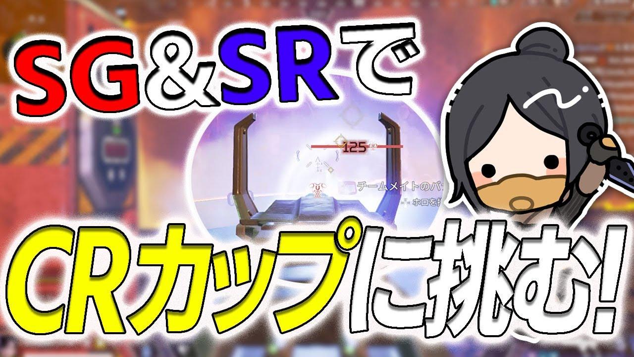 【APEX】緊張の一戦。はつめさん案内さんと行くCRカップ練習で今回もあの武器の強さを見せてきた。