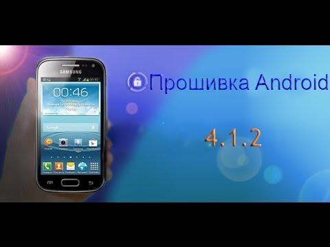 Прошивка 4.1.2 на Samsung Galaxy Ace 2