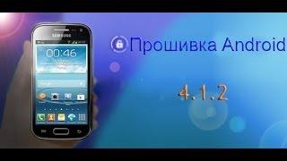 Прошивка 4.1.2 на Samsung Galaxy Ace 2(, 2014-05-27T16:19:48.000Z)