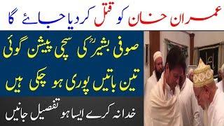 Imran Khan Kay Ruhaani Muamlaat   Sufi Bashir Ahmed   Limelight Studio