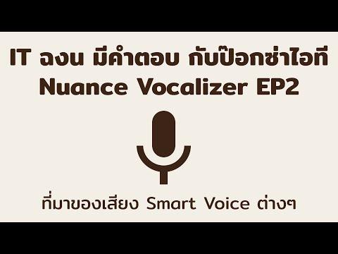 IT ฉงนมีคำตอบ กับ ป๊อกซ่าไอที - Nuance Vocalizer ที่มาของเสียง Smart Voice ต่างๆ EP. 2