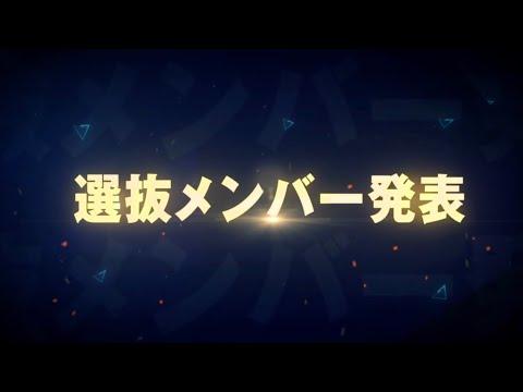 SKE48 23rdシングル「いきなりパンチライン」選抜メンバー発表【公式風】/SKE48 歴代シングルメドレー付き