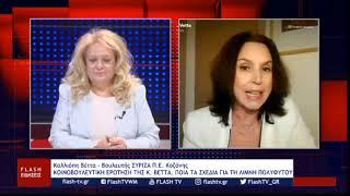 Συνέντευξη(9.2.21) στο δελτίο ειδήσεων του Flash-tv Κοζάνης και στην Κατερίνα Μαρκοπούλου.