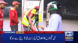 Lahore News HD | 10 PM Headlines | 31 May 2020