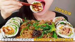 KOREAN FOOD ASMR KIMBAP+JAPCHAE *Stir-fried Noodles* NO TALKING EATING SOUNDS +김밥&잡채 먹방 노토킹 이팅사운드