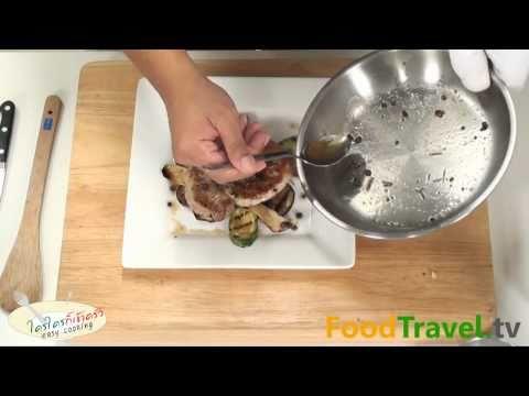 สเต็กหมูพริกไทยสด Fresh Pepper Pork Steak
