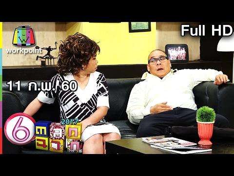 ตลก 6 ฉาก   11 ก.พ. 60 Full HD