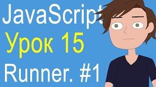 Урок 15 - Создаем игру на javascript: Раннер (Runner). Часть #1. Переключение спрайтов. PointJS