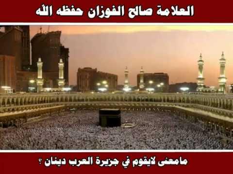 مامعنى لايقوم في جزيرة العرب دينان العلامة صالح الفوزان حفظه الله Youtube
