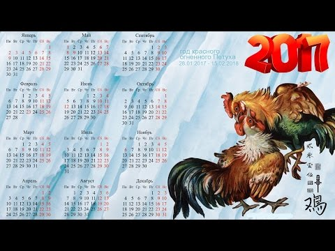 С Наступающим 2017 ● Характеристика года Огненного Петуха