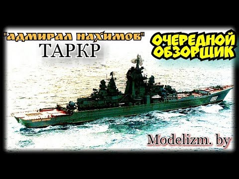 """Обзор модели атомного крейсера """"Адмирал Нахимов"""". """"Моделист"""", 1/700."""