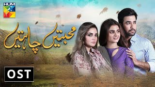 Mohabbatain Chahatain | OST | HUM TV | Drama