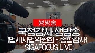 법제사법위원회 국정감사 실시간 생방송 [10월 21일 오후]