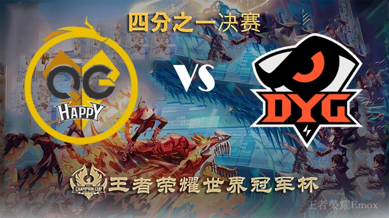 【2020王者荣耀世界冠军杯】 四分之一决赛  重庆QGhappy vs DYG (Bo7)