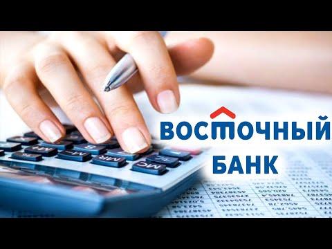 Рефинансирование кредита от Восточного Банка