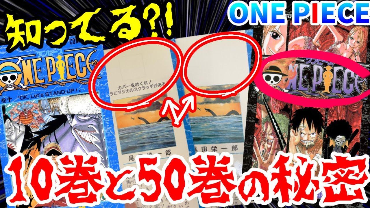 【ワンピースの秘密】10巻と50巻には「仕掛け」があった?!特別なこの2冊の意味とは…他【探偵カミキスクープ】