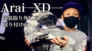 Araiヘルメット フルフェイスXD 内装取り外し取り付け洗濯【まさチャンネル】#システム内装 #チンパッド #ネックパッド #システムパッド