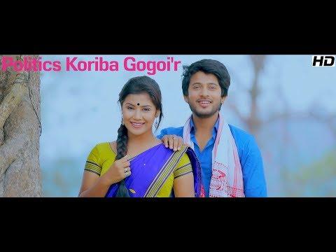 Politics Koriba Gogoi'r   Tapan's Anamika   Tapan Hazarika   New Latest Assamese Modern Song 2018