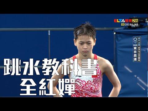跳水教科書!年僅14歲中國的跳水小將全紅嬋,超高水準的神級表現以總分466.20拿下女子跳台10公尺金牌