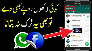Whatsapp And Facebook Latest New Tricks Nobody Knows! 2018
