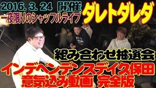 一夜限りのシャッフルスペシャルネタライブ!2016年3月24日(木)開催「...