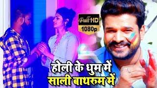 #Ritesh Pandey का New #भोजपुरी # Song होली के धूम में साली बाथरूम में Bhojpuri Holi Songs