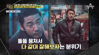 (브로맨스♥) 케미 터진 윤계상-진선규, '스승과 제사' 관계였다?! thumbnail