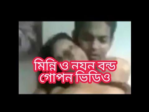 মিন্নি ও নয়ন বন্ড গোপন ভিডিও লিংক |