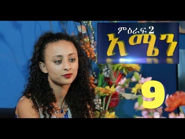 "Ethiopia: Amen ""አሜን"" Ethiopian Series Drama Episode - Season 2 Episode 9 - Diretube"