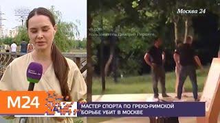 Смотреть видео Подозреваемые в убийстве Сергея Чуева задержаны - Москва 24 онлайн