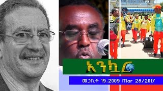 Ethiopia - Ankuar : አንኳር - Ethiopian Daily News Digest | March 28, 2017
