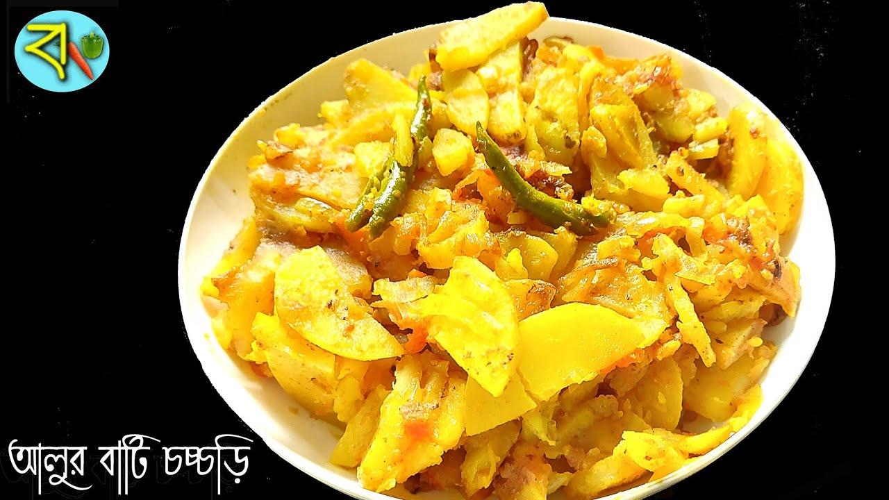 Notun alur bati chochchori   Easy potato curry Bengali Recipe   বাটি চচ্চড়ি   aloo'r bati chochori