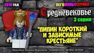 """Легомультсериал """"СРЕДНЕВЕКОВЬЕ"""". 3 СЕРИЯ - """"Пипин Короткий и зависимые крестьяне""""."""