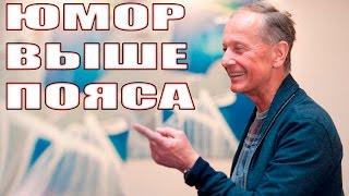 Михаил Задорнов. Концерт 'Юмор выше пояса'