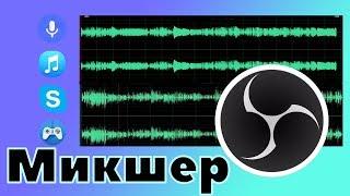 Запись звука в разные каналы OBS Studio