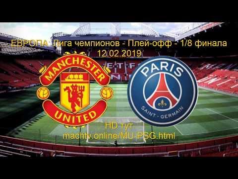 видео: Лига чемпионов - 1/8 финала Манчестер Юнайтед-ПСЖ/ПРОГНОЗ