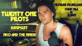 Baixar Twenty One Pilots: Jumpsuit / Nico And The Niners- Реакция на треки и клип