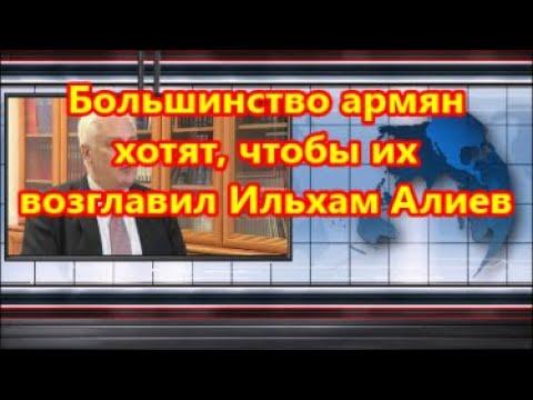 Большинство армян хотят, чтобы их возглавил Ильхам Алиев - Коротченко