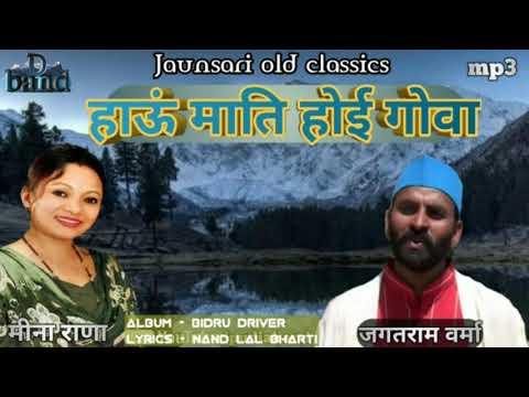 Hau Mati Hoi Gova Classic Jaunsari Song By Jagat Ram Verma & Meena Rana