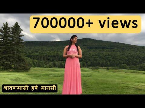 Shravan Masi Harsh Manasi | Ashwini Paranjape Ranade | 2017