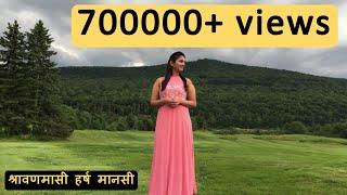 Shravan Masi Harsh Manasi | श्रावणमासी हर्ष मानसी | Ashwini Paranjape Ranade | Full Version | 2017