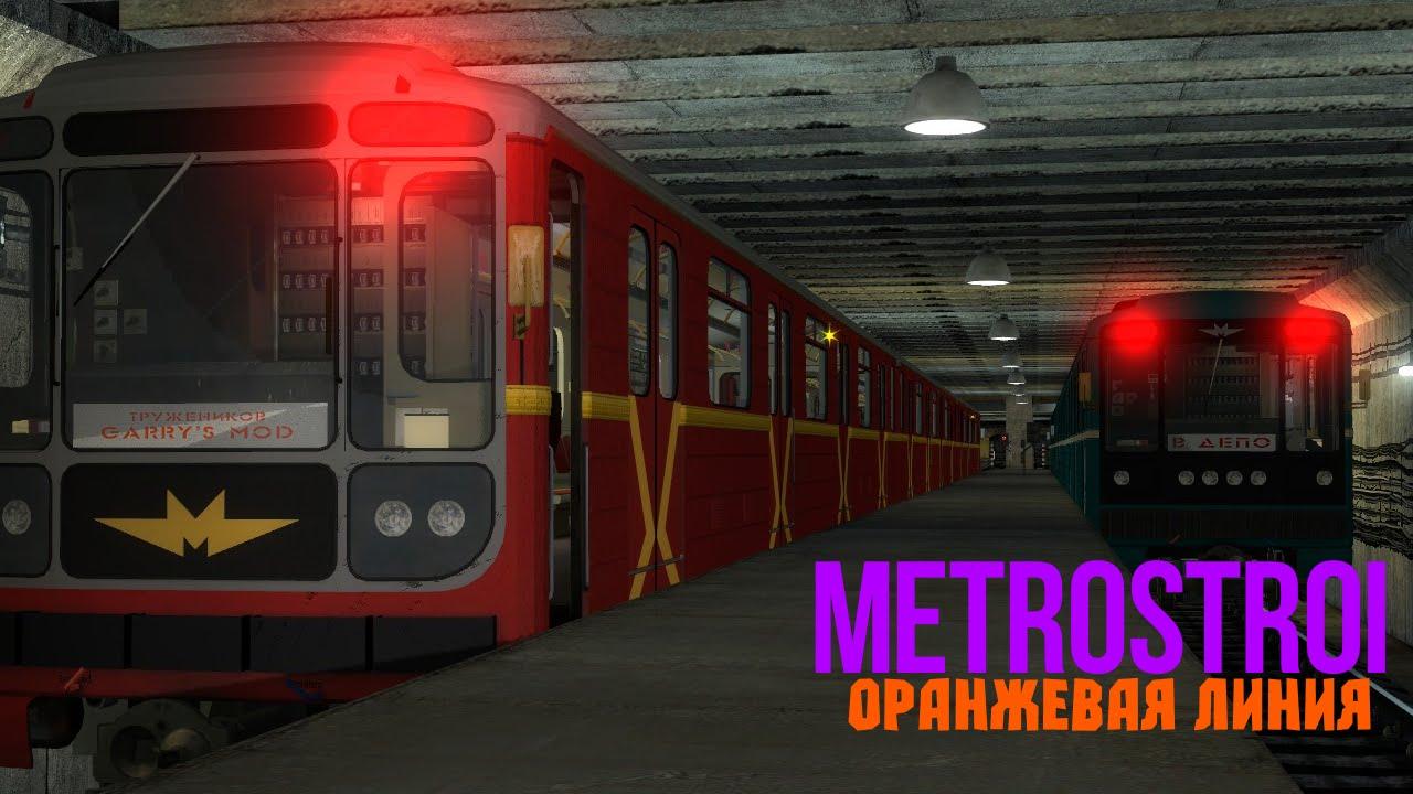 Скачать метро симуляторы.