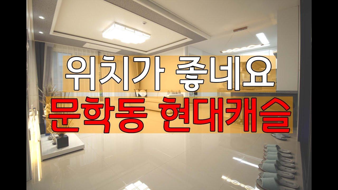 인천 남구 문학동 신축빌라 - 현대캐슬 방3 조용한 주택 등기 서울 부천 쉽게 이동 넓은평수 다앙한옵션 문학경기장 도보거리